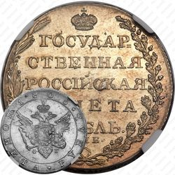 1 рубль 1805, СПБ-ФГ