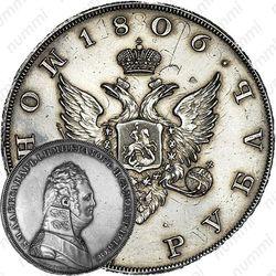1 рубль 1806