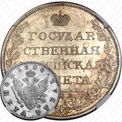 1 рубль 1808, СПБ-ФГ