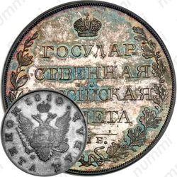 1 рубль 1810, СПБ-ФГ, Новодел