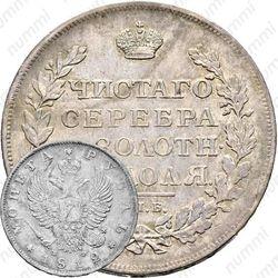 1 рубль 1812, СПБ-МФ, орёл образца 1810 г., корона малая, скипетр короче