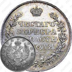 1 рубль 1812, СПБ-МФ, орёл образца 1812 г., скипетр длиннее