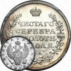 1 рубль 1813, СПБ-ПС, орёл образца 1812 г., скипетр длиннее