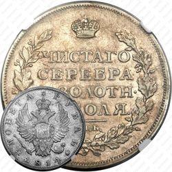 1 рубль 1814, СПБ