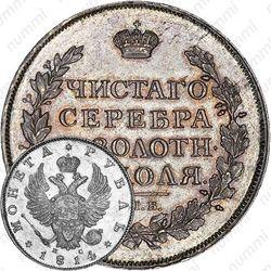 1 рубль 1814, СПБ-ПС