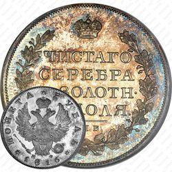 1 рубль 1816, СПБ-МФ