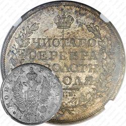 1 рубль 1818, СПБ-ПС, орёл образца 1818 г., хвост орла длиннее