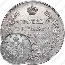 1 рубль 1819, СПБ-ПС