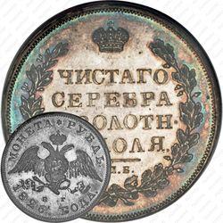 1 рубль 1826, СПБ-НГ, орёл с опущенными крыльями