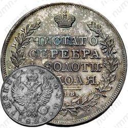1 рубль 1826, СПБ-НГ, орёл с поднятыми крыльями