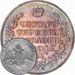 """1 рубль 1831, СПБ-НГ, цифра """"2"""" открытая"""