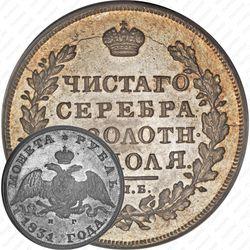 """1 рубль 1831, СПБ-НГ, цифра """"2"""" закрытая"""