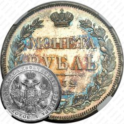 1 рубль 1832, СПБ-НГ, венок 7 звеньев