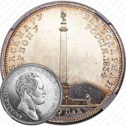 1 рубль 1834, открытие Александровской колонны
