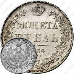1 рубль 1834, СПБ-НГ, орёл 1838