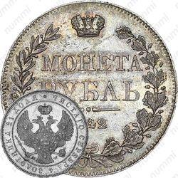 1 рубль 1842, MW, хвост орла веером