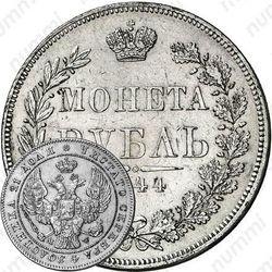 1 рубль 1844, MW, хвост орла прямой