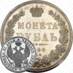 1 рубль 1844, СПБ-КБ, реверс корона больше
