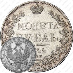1 рубль 1844, СПБ-КБ, реверс корона меньше