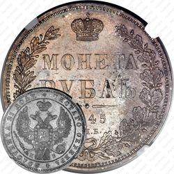 1 рубль 1845, СПБ-КБ