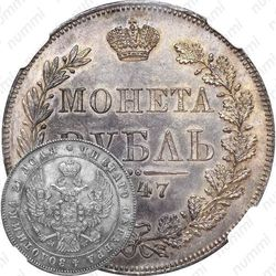 1 рубль 1847, MW, хвост орла прямой нового рисунка
