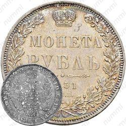 1 рубль 1851, СПБ-ПА, Св. Георгий без плаща, корона над номиналом круглая