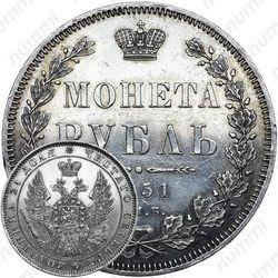 1 рубль 1851, СПБ-ПА, Св. Георгий в плаще