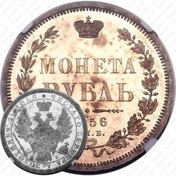 1 рубль 1856, СПБ-ФБ