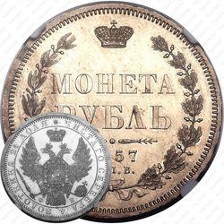 1 рубль 1857, СПБ-ФБ