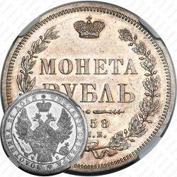 1 рубль 1858, СПБ-ФБ