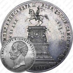 1 рубль 1859, монумент Николая I на коне (выпуклый чекан)