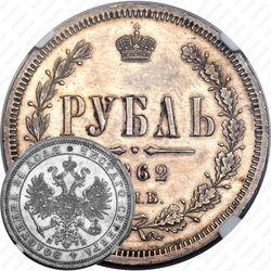 1 рубль 1862, СПБ-МИ