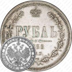 1 рубль 1865, СПБ-НФ