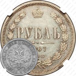1 рубль 1867, СПБ-НІ