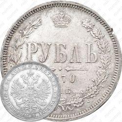 1 рубль 1870, СПБ-НІ