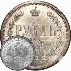 1 рубль 1871, СПБ-НІ