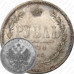 1 рубль 1874, СПБ-НІ