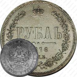 1 рубль 1876, СПБ-НІ