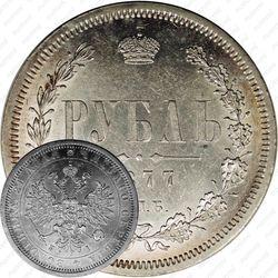 1 рубль 1877, СПБ-НІ