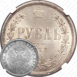1 рубль 1878, СПБ-НФ