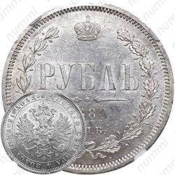 1 рубль 1880, СПБ-НФ