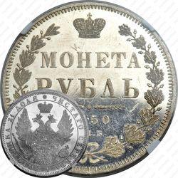 1 рубль 1850, СПБ-ПА, Св. Георгий без плаща