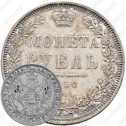 1 рубль 1850, СПБ-ПА, Св. Георгий в плаще