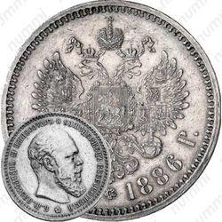 1 рубль 1886, (АГ), голова малая