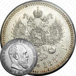 1 рубль 1887, (АГ), голова большая
