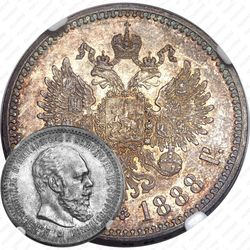 1 рубль 1888, (АГ)