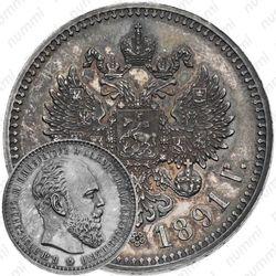 1 рубль 1891, (АГ), голова большая