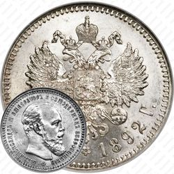 1 рубль 1892, (АГ)