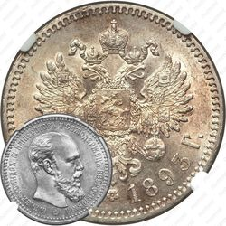 1 рубль 1893, (АГ)