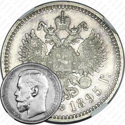 1 рубль 1895, АГ
